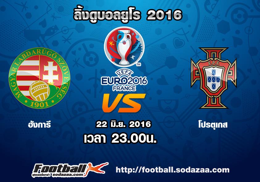 ลิ้งดูบอล ยูโร 2016 ฮังการี Vs โปรตุเกส เวลา 23.00น. วันพุธที่ 22 มิถุนายน 2559